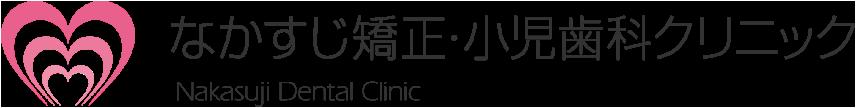 大阪豊中市の歯科矯正治療 なかすじ矯正・小児歯科クリニック