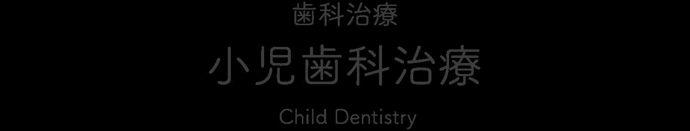 歯科治療 小児歯科治療