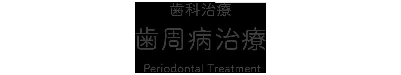 歯科治療 歯周病治療
