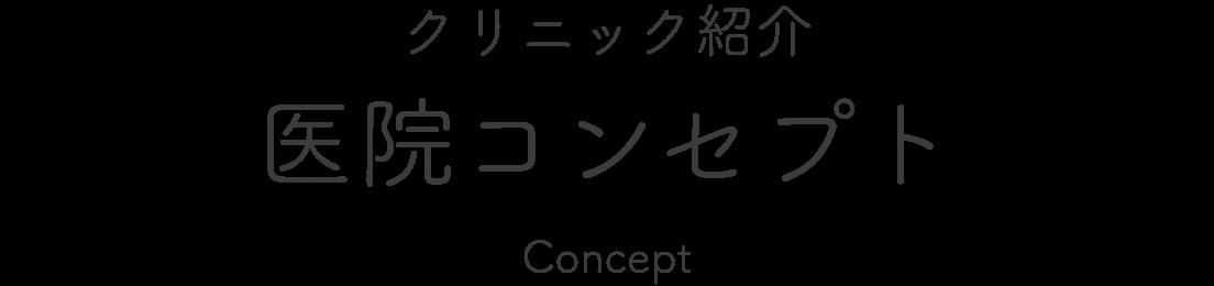 クリニック紹介 医院コンセプト