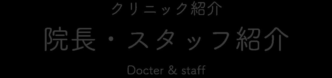 クリニック紹介 院長・スタッフ紹介
