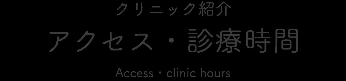 クリニック紹介 アクセス・診療時間